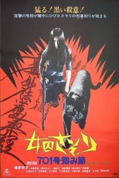 Poster Female Prisoner Scorpion: #701's Grudge Song