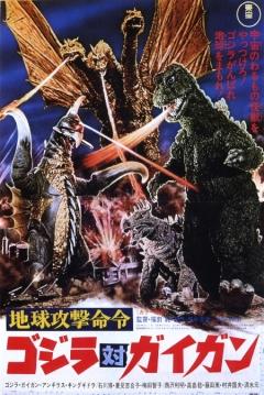 Poster Galien, El Monstruo de las Galaxias Ataca la Tierra