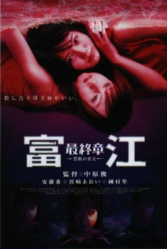 Poster Tomie 5: The Final Chapter - Forbidden Fruit