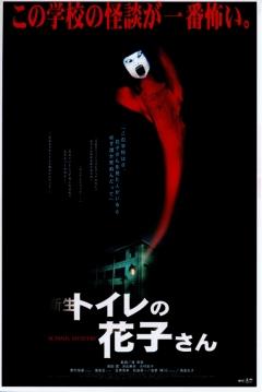 Poster Hanako