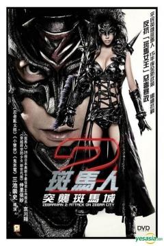 Poster Zebraman 2: Attack on Zebra City
