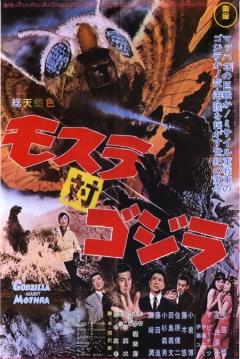 Poster Godzilla contra los Monstruos