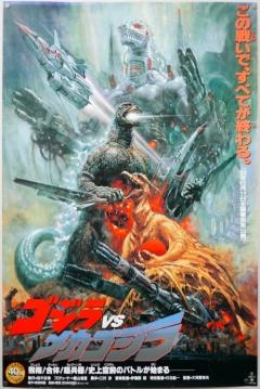 Poster Godzilla vs. Super-Mechagodzilla