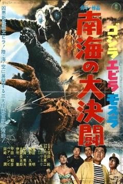 Poster Los Monstruos del Mar