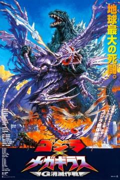 Poster Godzilla vs. Megaguirus: The G Annihilation Strategy