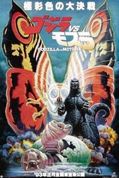 Poster Godzilla contra Mothra