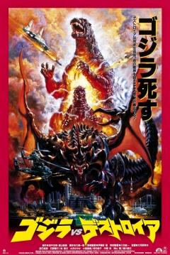 Poster Godzilla vs. Destroyer