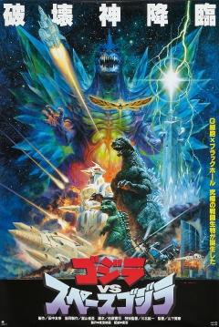 Poster Godzilla vs. SpaceGodzilla