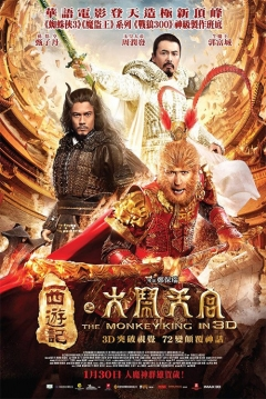Poster The Monkey King: The Legend Begins