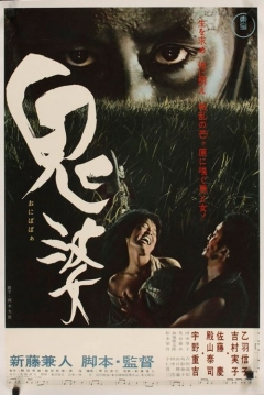 Poster Onibaba
