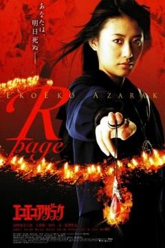 Poster Eko eko azaraku 5: R-page