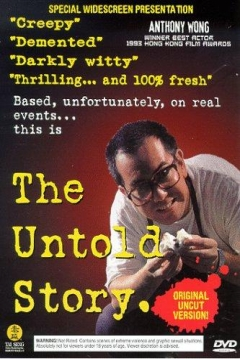 Poster The Untold Story