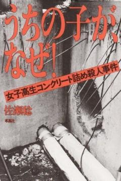 Poster Concrete-Encased High School Girl Murder Case