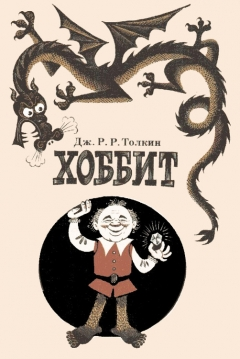 Poster The Hobbit