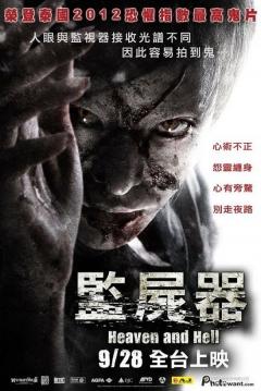 Poster Wong Jorn Pid