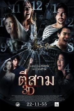 Poster 3 A.M. 3D
