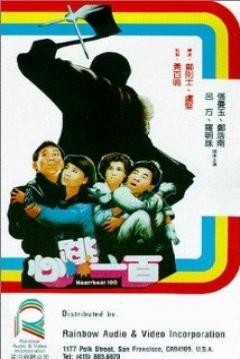 Poster Xin tiao yi bai