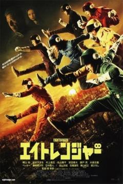 Poster Eight Ranger