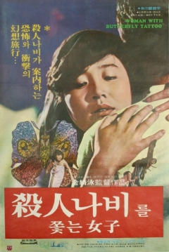 Poster A Woman After a Killer Butterfly