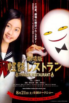Poster Thriller Restaurant