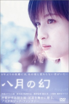 Poster The Phantom of August (Her Vision in Summer)