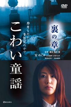 Poster The scary folklore: Ura no sho