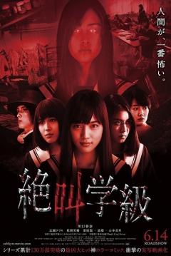 Poster Zekkyô Gakkyû (Screaming Class)