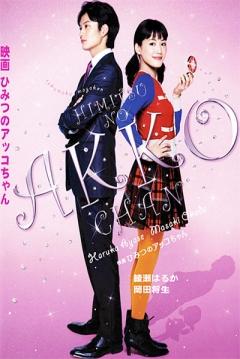Poster Akko's Secret (Akko-Chan: The Movie)