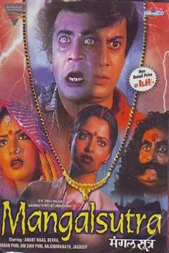 Poster Mangalsutra