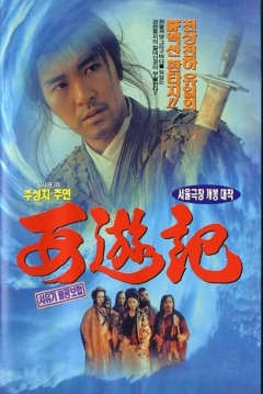 Poster A Chinese Odyssey Part One: Pandora's Box