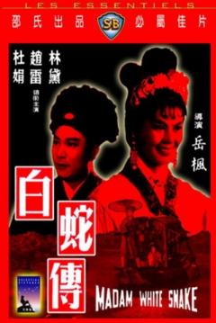 Poster Baeksa buin