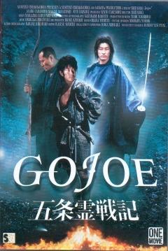 Poster Gojoe: Spirit War Chronicle (Gojoe)