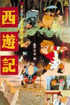 Poster Alakazam el Grande