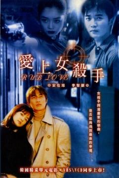 Poster Rub Love