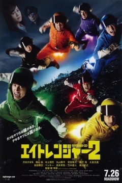 Poster The Eight Rangers 2