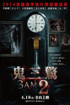 Poster 3 A.M. 3D: Part 2