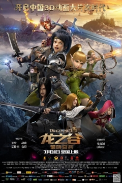 Poster Dragon Nest: Warriors' Dawn