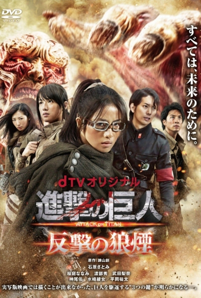 Poster Attack on Titan: Counter Rockets