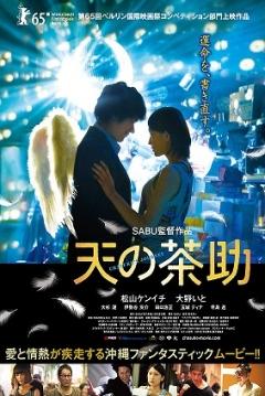 Poster Chasuke's Journey