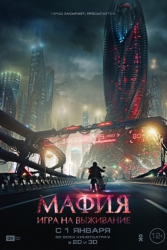 Poster Mafia: Survival Game