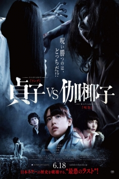 Poster Sadako vs Kayako