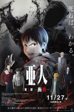 Poster Ajin: Shôdô
