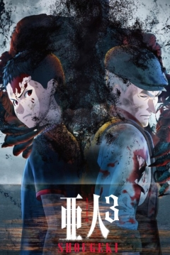 Poster Ajin: Shôgeki