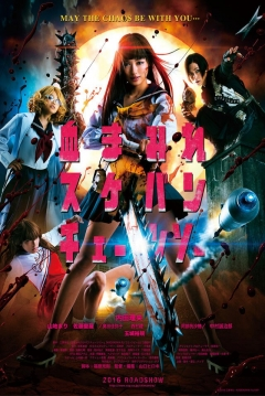 Poster Bloody Chainsaw Girl 1