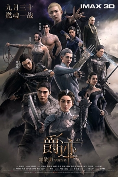 Poster Legend of Ravaging Dynasties