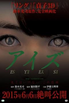 Poster Eyes