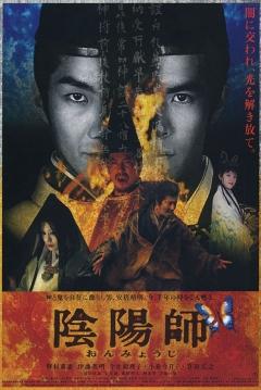 Poster The Ying Yang Master
