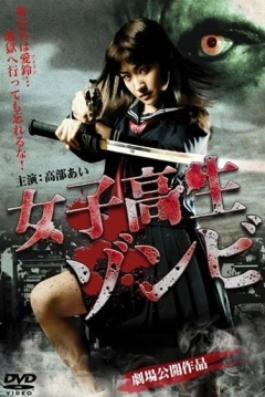 Poster High School Girl Zombie