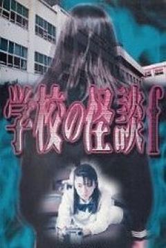 Poster Gakkô no Kaidan F