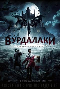 Poster Vampiros